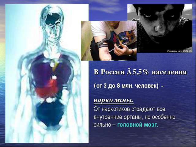В России ≈ 5,5% населения (от 3 до 8 млн. человек) - наркоманы. От наркотиков...