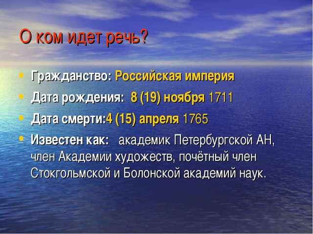 О ком идет речь? Гражданство: Российская империя Дата рождения: 8(19) ноября...