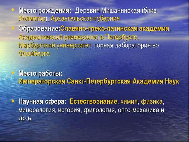 Место рождения: Деревня Мишанинская (близ Холмогор), Архангельская губерния О...