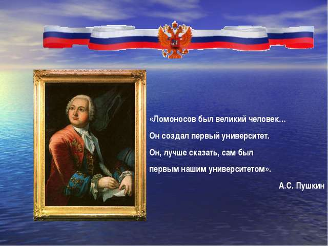«Ломоносов был великий человек… Он создал первый университет. Он, лучше сказ...