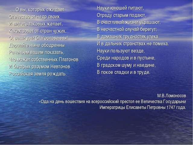 М.В.Ломоносов «Ода на день вошествия на всероссийский престол ее Величества Г...