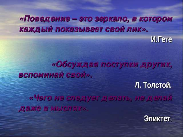 «Поведение – это зеркало, в котором каждый показывает свой лик». И.Гете «Обсу...