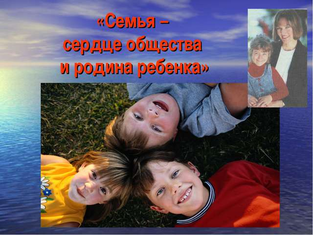 «Семья – сердце общества и родина ребенка»