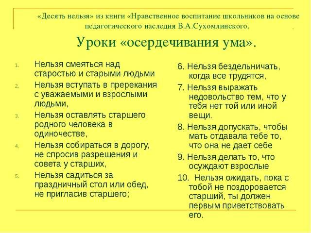 «Десять нельзя» из книги «Нравственное воспитание школьников на основе педаго...