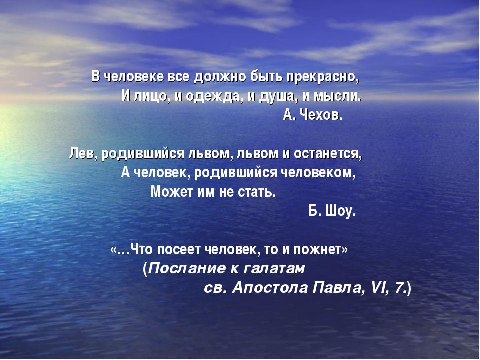 В человеке все должно быть прекрасно, И лицо, и одежда, и душа, и мысли. А....