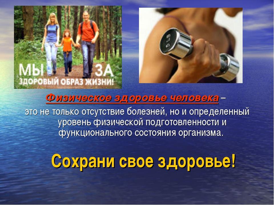 Физическое здоровье человека – это не только отсутствие болезней, но и опреде...