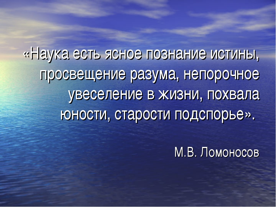 «Наука есть ясное познание истины, просвещение разума, непорочное увеселение...