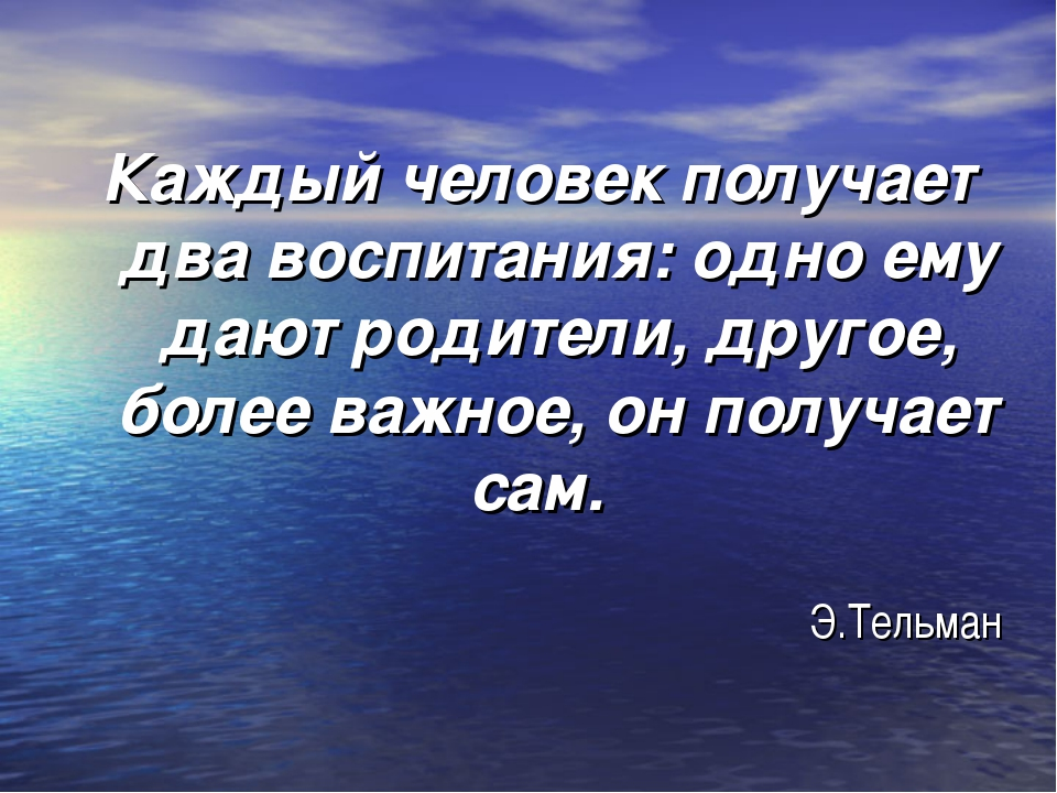 Каждый человек получает два воспитания: одно ему дают родители, другое, более...