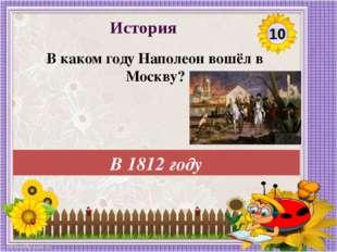 В 1812 году В каком году Наполеон вошёл в Москву? 10 История