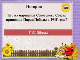 Г.К.Жуков Кто из маршалов Советского Союза принимал Парад Победы в 1945 году?
