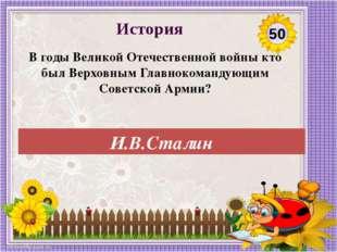 И.В.Сталин В годы Великой Отечественной войны кто был Верховным Главнокоманду