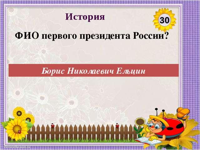Борис Николаевич Ельцин ФИО первого президента России? 30 История