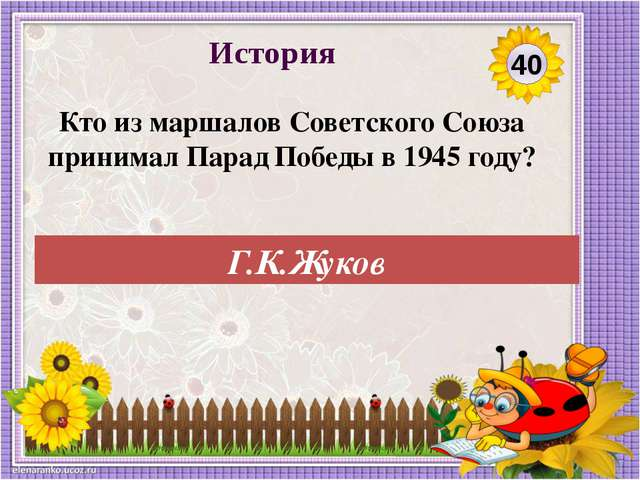 Г.К.Жуков Кто из маршалов Советского Союза принимал Парад Победы в 1945 году?...