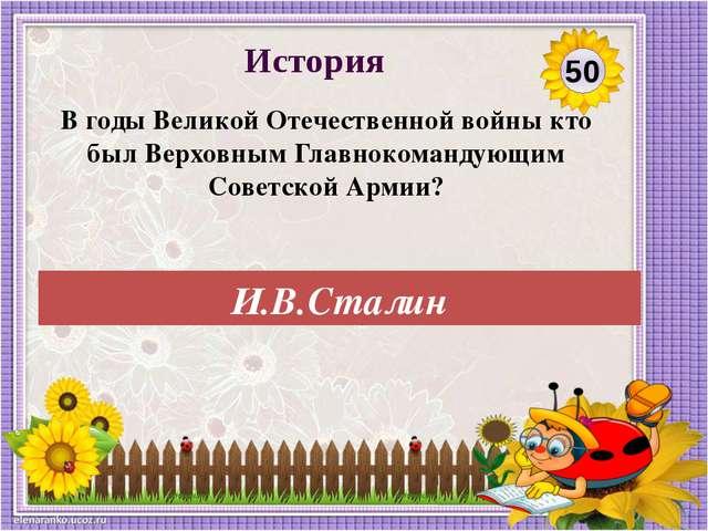 И.В.Сталин В годы Великой Отечественной войны кто был Верховным Главнокоманду...