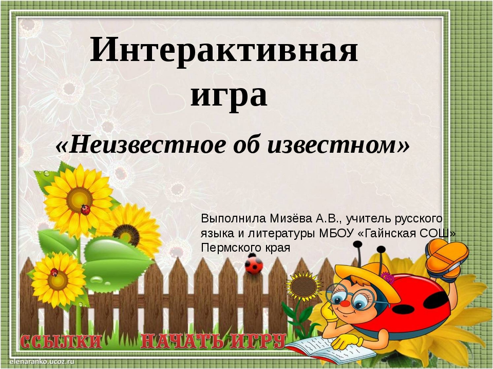 «Неизвестное об известном» Интерактивная игра Выполнила Мизёва А.В., учитель...