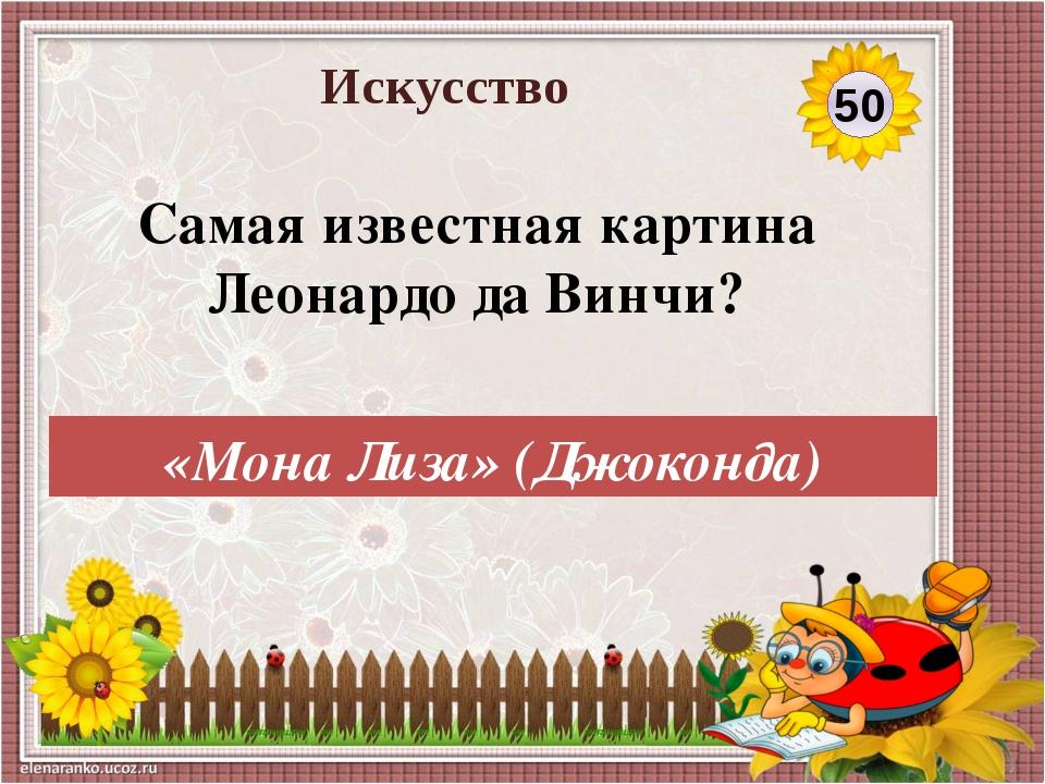 5 Сколько  золотых закопал Буратино на поле Дураков? 10 Цифры