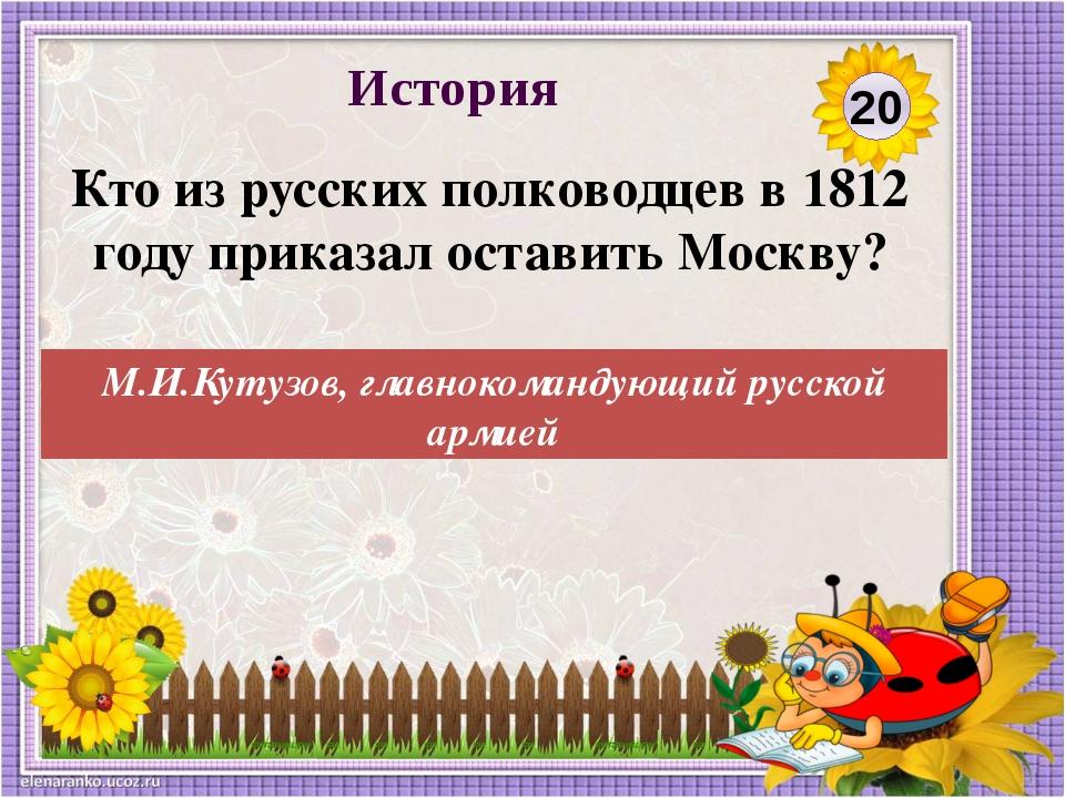 М.И.Кутузов, главнокомандующий русской армией Кто из русских полководцев в 18...