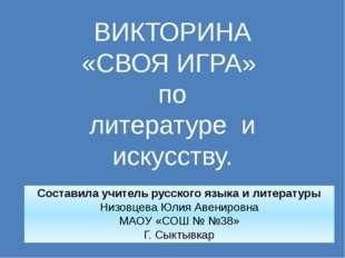 ВОПРОС Назовите автора произведений «Левша», «Тупейный художник», «Человек на