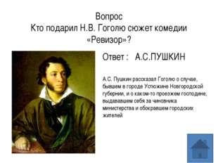 Вопрос Они создатели славянский азбуки. Кому памятник? ОТВЕТ: Братья Кирилл и