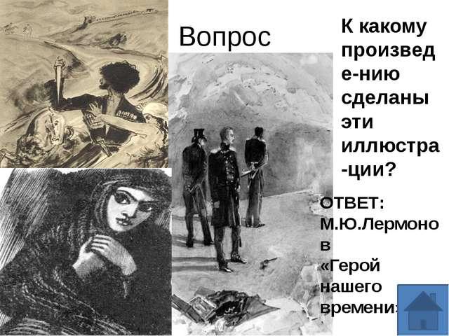 ВТОРОЙ ТУР