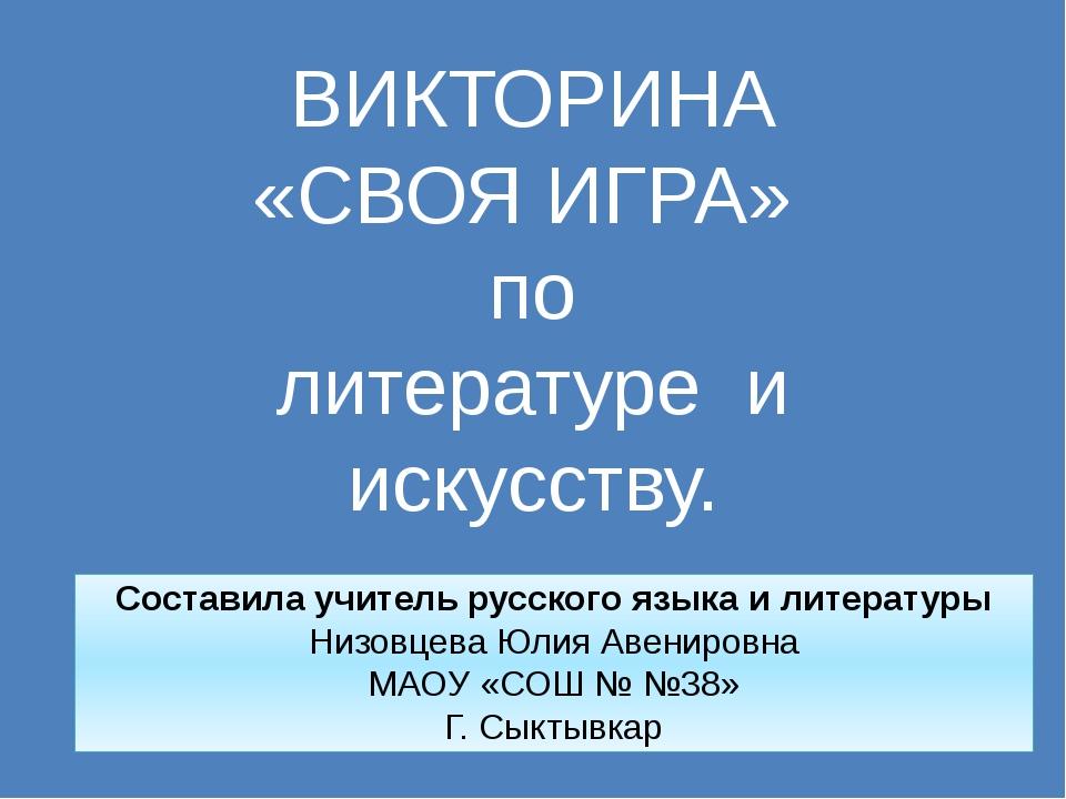 ВОПРОС Назовите автора произведений «Левша», «Тупейный художник», «Человек на...