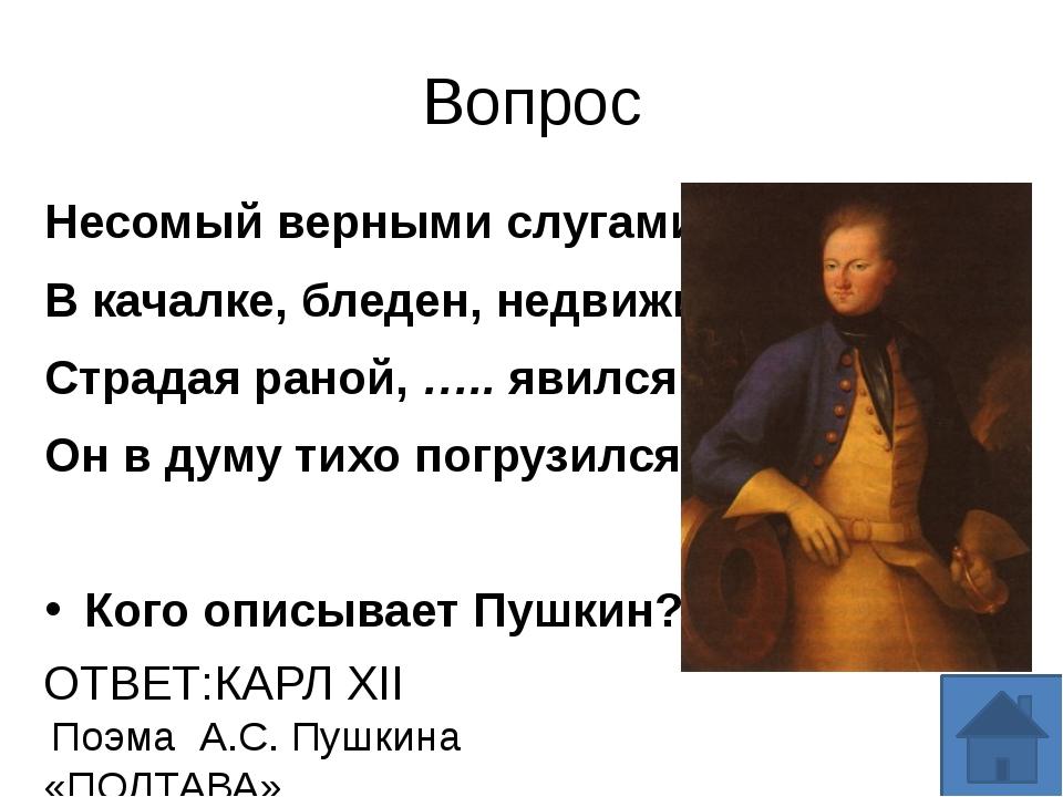 Вопрос Он итальянскийкомпозитор, скрипач,педагог,дирижёр, католический свя...