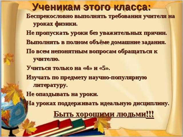 Ученикам этого класса: Беспрекословно выполнять требования учителя на уроках...