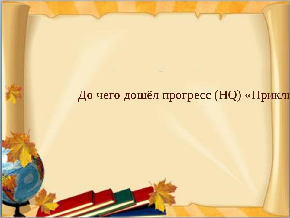 До чего дошёл прогресс (HQ) «Приключения Электроника».mp4