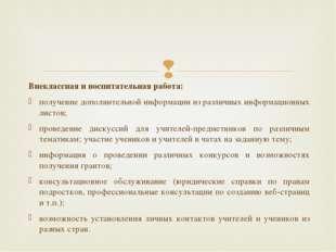 Внеклассная и воспитательная работа: получение дополнительной информации из р