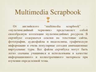 """От английского """"multimedia scrapbook"""" – «мультимедийный черновик» представля"""