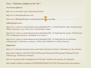 "Тема: ""Christmas traditions in the USA "" Текстовые файлы: http://www.crewsnes"