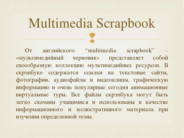 """От английского """"multimedia scrapbook"""" – «мультимедийный черновик» представля..."""