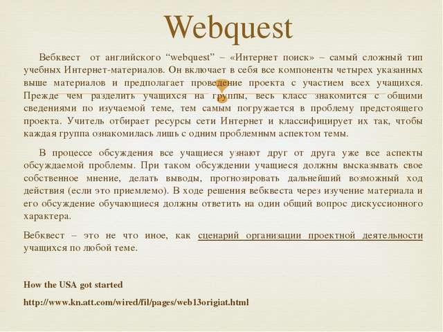 """Вебквест от английского """"webquest"""" – «Интернет поиск» – самый сложный тип уч..."""