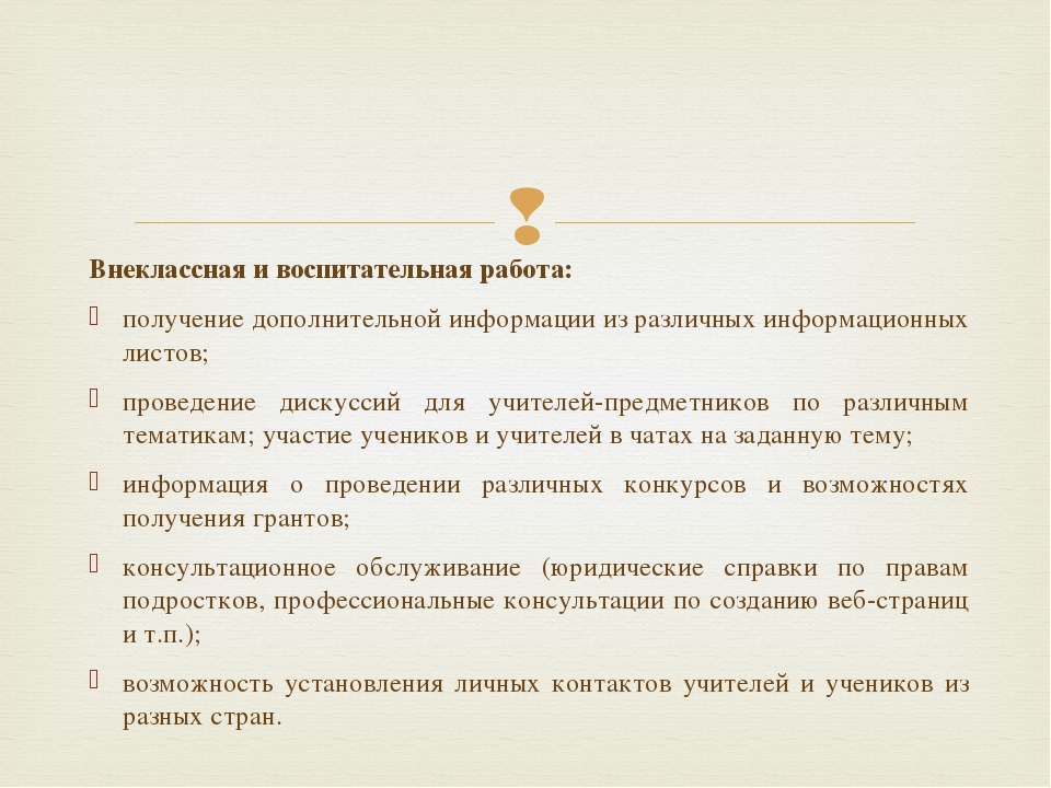 Внеклассная и воспитательная работа: получение дополнительной информации из р...