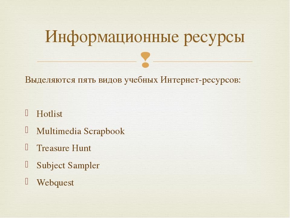 Выделяются пять видов учебных Интернет-ресурсов: Hotlist Multimedia Scrapbook...