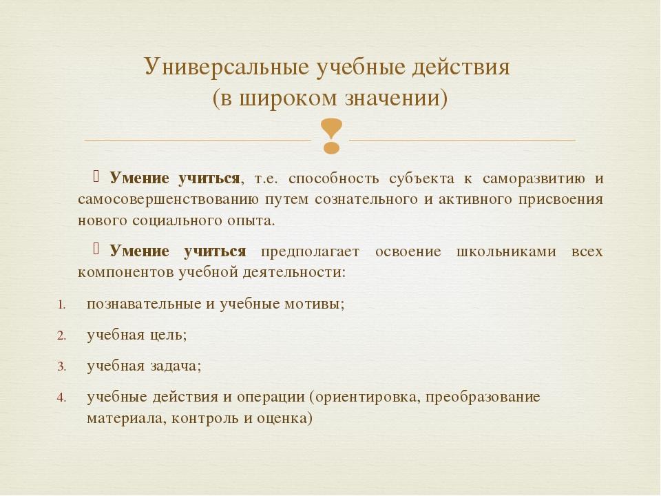 Умение учиться, т.е. способность субъекта к саморазвитию и самосовершенствова...