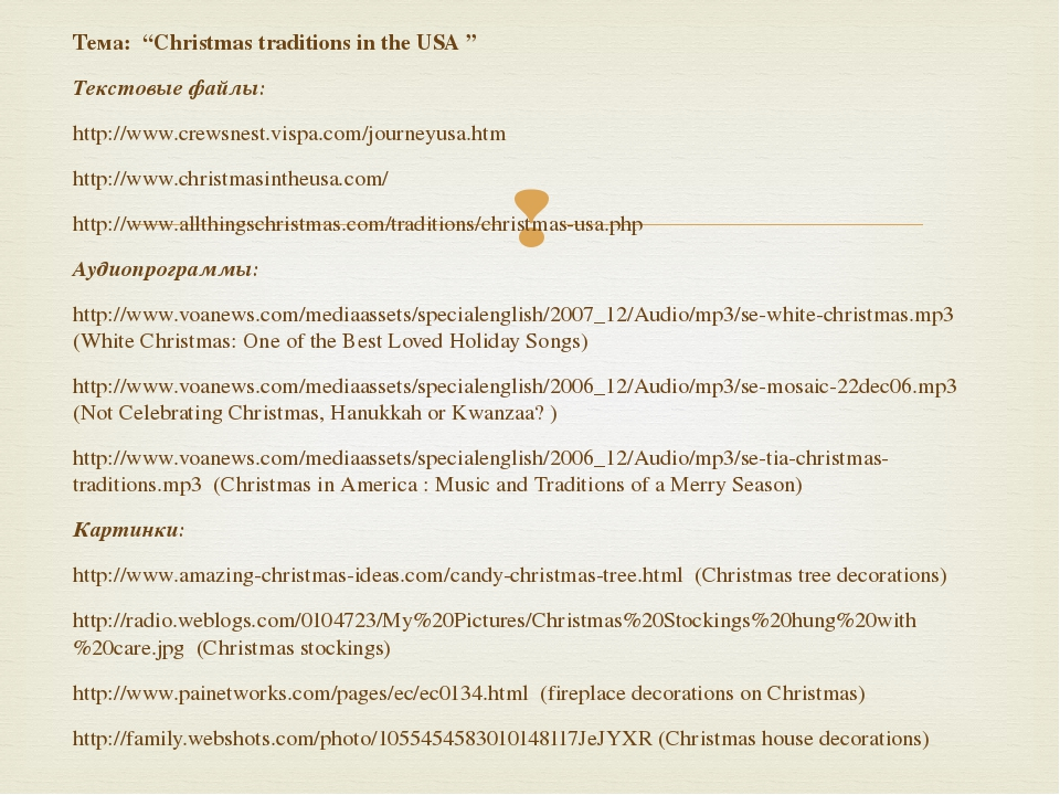 "Тема: ""Christmas traditions in the USA "" Текстовые файлы: http://www.crewsnes..."