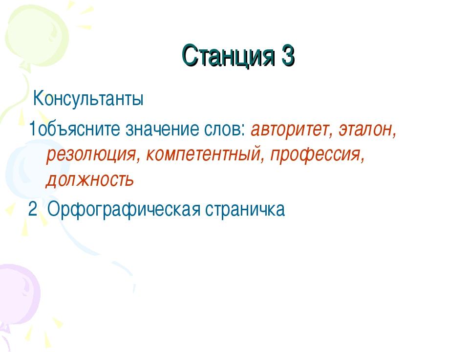 Станция 3 Консультанты 1объясните значение слов: авторитет, эталон, резолюци...