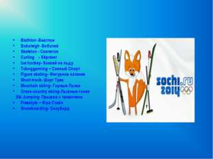Biathlon -Биатлон Bobsleigh -Бобслей Skeleton - Скелетон Curling - Кёрлинг Ic