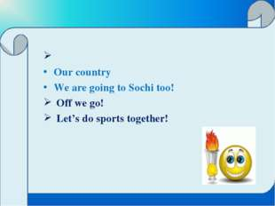 Our country We are going to Sochi too! Off we go! Let's do sports together!