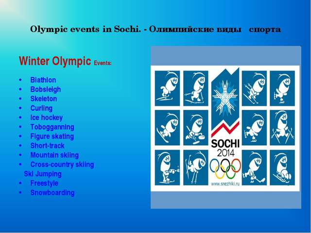 Olympic events in Sochi. - Олимпийские виды спорта Winter Olympic Events: Bia...