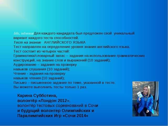 (life, informatДля каждого кандидатабыл предложен свой уникальный вариантк...