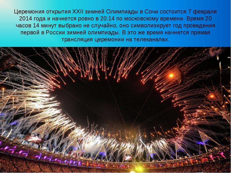 Церемония открытия XXII зимней Олимпиады в Сочи состоится 7 февраля 2014 года...
