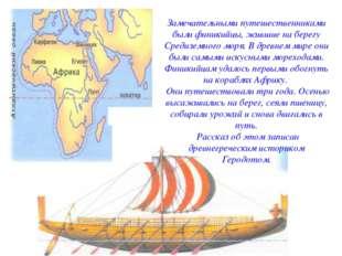 Замечательными путешественниками были финикийцы, жившие на берегу Средиземног