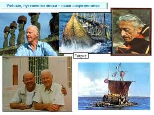 Учёные, путешественники – наши современники Тигрис