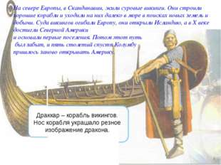 На севере Европы, в Скандинавии, жили суровые викинги. Они строили хорошие ко