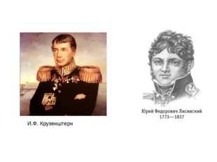 И.Ф. Крузенштерн