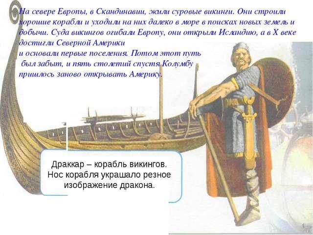 На севере Европы, в Скандинавии, жили суровые викинги. Они строили хорошие ко...