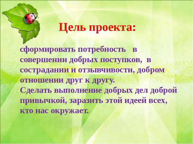 Цель проекта: сформировать потребность в совершении добрых поступков, в сост...