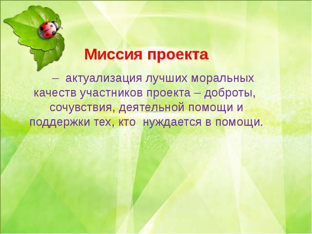 Миссия проекта  – актуализация лучших моральных качеств участников проект...